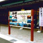 道の駅「つる」写真1
