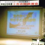 3市合同講演会