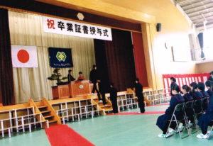 塩山中学校卒業式