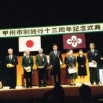 市制13年記念式典