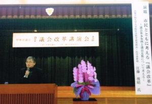 「議会改革」講演会